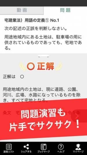 iPhone、iPadアプリ「講座受け放題の資格学習アプリ|オンスク.JP」のスクリーンショット 3枚目