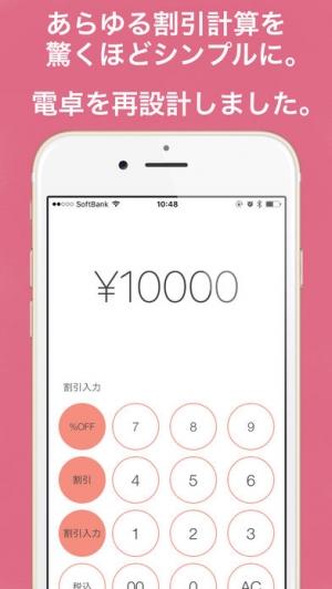 iPhone、iPadアプリ「お買い物専用-かんたん割引計算電卓」のスクリーンショット 2枚目