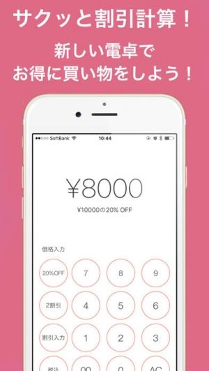iPhone、iPadアプリ「お買い物専用-かんたん割引計算電卓」のスクリーンショット 1枚目