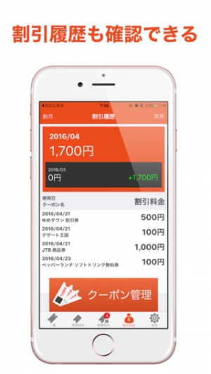 iPhone、iPadアプリ「クーポン管理(割引券管理)」のスクリーンショット 4枚目