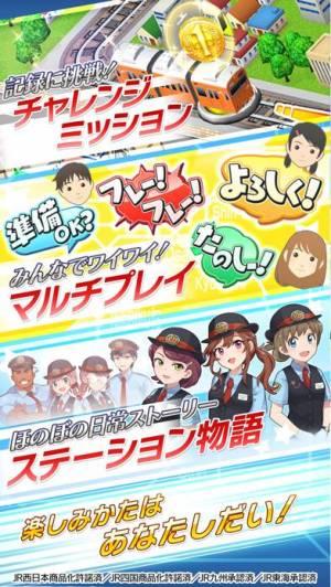 iPhone、iPadアプリ「プラチナ・トレイン 日本縦断てつどうの旅」のスクリーンショット 5枚目