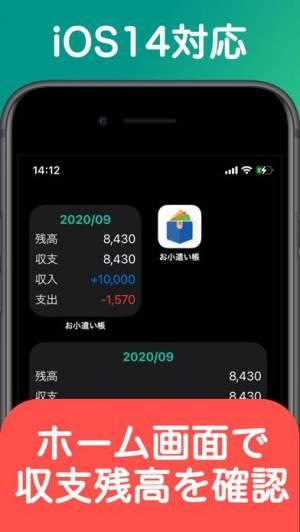 iPhone、iPadアプリ「簡単なおこづかい帳 ポケマネ」のスクリーンショット 3枚目