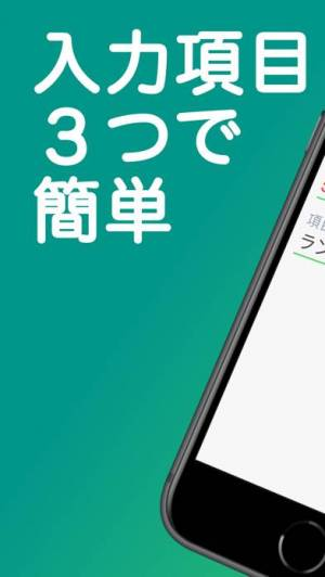 iPhone、iPadアプリ「簡単なおこづかい帳 ポケマネ」のスクリーンショット 1枚目