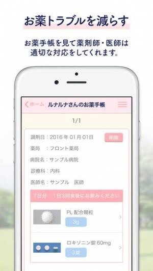 iPhone、iPadアプリ「ルナルナお薬手帳」のスクリーンショット 3枚目