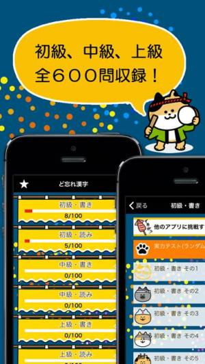 漢字 読み アプリ