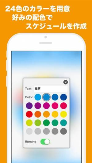 iPhone、iPadアプリ「Wacca : 24時間時計で日課や予定をひと目で管理」のスクリーンショット 3枚目