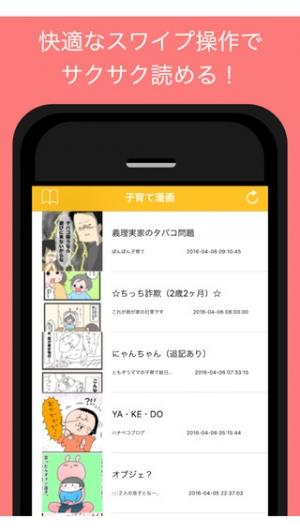 iPhone、iPadアプリ「子育て漫画ブログまとめ - 人気の子育て漫画ブログをまとめてお届け」のスクリーンショット 3枚目