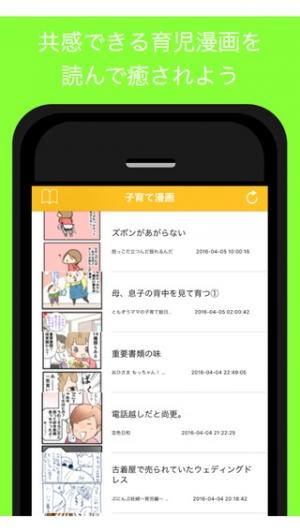 iPhone、iPadアプリ「子育て漫画ブログまとめ - 人気の子育て漫画ブログをまとめてお届け」のスクリーンショット 2枚目