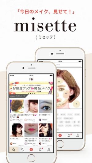 iPhone、iPadアプリ「misette (ミセッテ) - 今日のメイク、見せて!」のスクリーンショット 1枚目