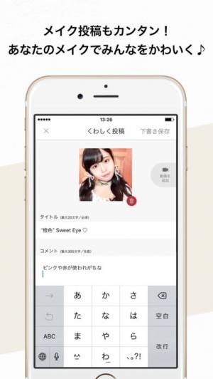 iPhone、iPadアプリ「misette (ミセッテ) - 今日のメイク、見せて!」のスクリーンショット 5枚目