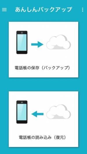 iPhone、iPadアプリ「あんしんバックアップ」のスクリーンショット 2枚目