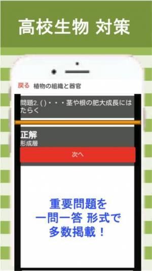 iPhone、iPadアプリ「高校 生物 一問一答(1)」のスクリーンショット 2枚目