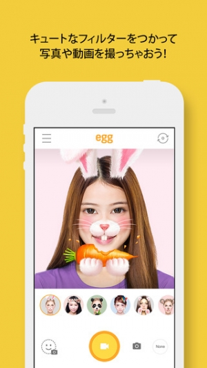 iPhone、iPadアプリ「egg エッグ -自撮り、動くフィルター、簡単変身カメラ」のスクリーンショット 1枚目