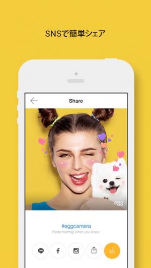 iPhone、iPadアプリ「egg エッグ -自撮り、動くフィルター、簡単変身カメラ」のスクリーンショット 4枚目