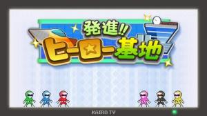 iPhone、iPadアプリ「発進!!ヒーロー基地」のスクリーンショット 5枚目