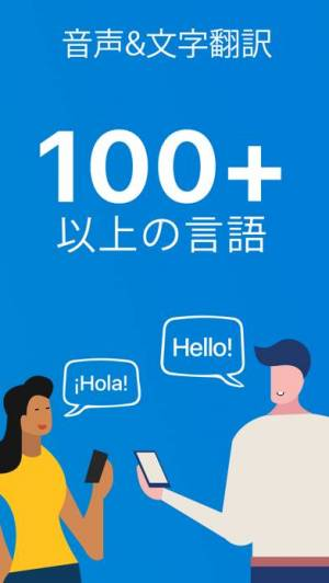iPhone、iPadアプリ「Talk & Translate Translator」のスクリーンショット 1枚目
