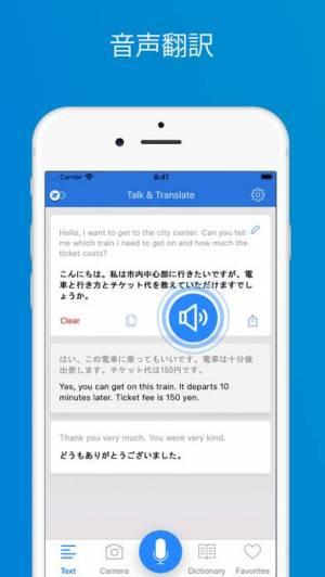 iPhone、iPadアプリ「Talk & Translate Translator」のスクリーンショット 3枚目