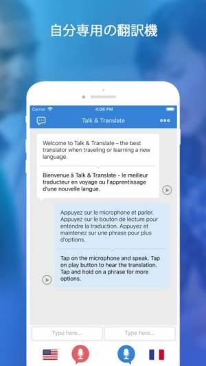 iPhone、iPadアプリ「Talk & Translate」のスクリーンショット 1枚目