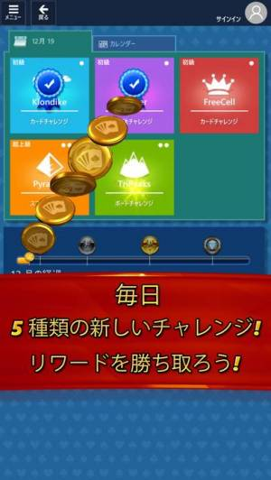 iPhone、iPadアプリ「Microsoft Solitaire Collection」のスクリーンショット 4枚目