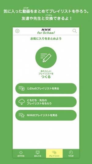 iPhone、iPadアプリ「NHK for School」のスクリーンショット 3枚目
