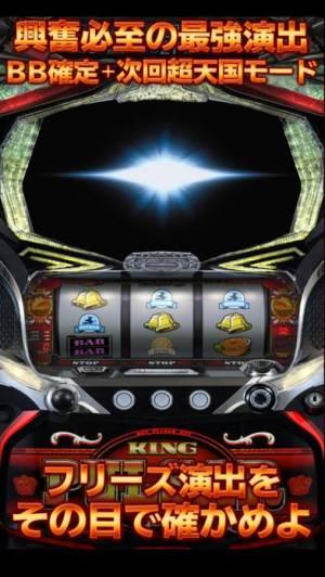iPhone、iPadアプリ「キングパルサー ~DOT PULSAR~」のスクリーンショット 4枚目