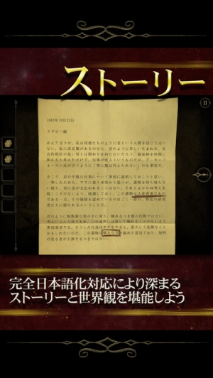 iPhone、iPadアプリ「The Room Two (Asia)」のスクリーンショット 3枚目