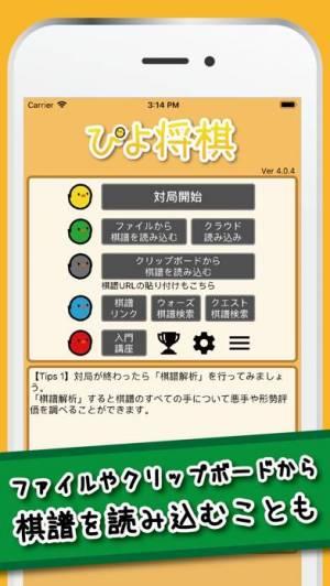 iPhone、iPadアプリ「ぴよ将棋」のスクリーンショット 4枚目