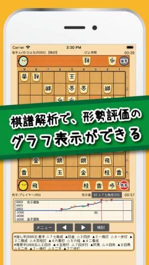 iPhone、iPadアプリ「ぴよ将棋」のスクリーンショット 3枚目