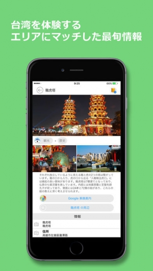 iPhone、iPadアプリ「台湾旅行ガイド DiGTAIWAN!」のスクリーンショット 4枚目