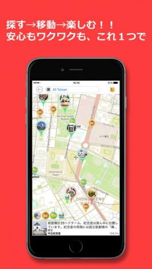 iPhone、iPadアプリ「台湾旅行ガイド DiGTAIWAN!」のスクリーンショット 5枚目