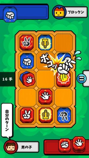 iPhone、iPadアプリ「対戦!じゃんけん将棋」のスクリーンショット 3枚目