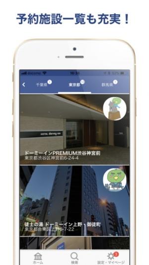 iPhone、iPadアプリ「【公式】ドーミーインホテル予約アプリ」のスクリーンショット 2枚目