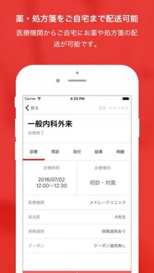 iPhone、iPadアプリ「CLINICS」のスクリーンショット 5枚目