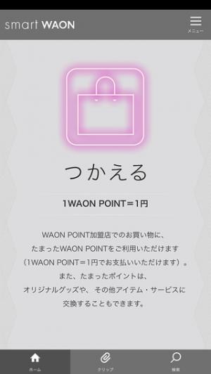 iPhone、iPadアプリ「smart WAONアプリ」のスクリーンショット 3枚目
