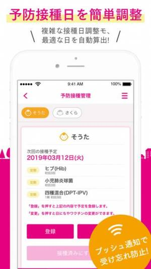iPhone、iPadアプリ「母子手帳アプリ 母子モ ~電子母子手帳~」のスクリーンショット 2枚目