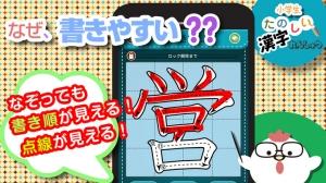 iPhone、iPadアプリ「小学5年生漢字練習ドリル(無料小学生漢字)」のスクリーンショット 3枚目