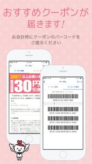 iPhone、iPadアプリ「ココカラファイン - 公式アプリ」のスクリーンショット 3枚目
