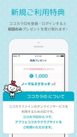 iPhone、iPadアプリ「ココカラファイン - 公式アプリ」のスクリーンショット 2枚目