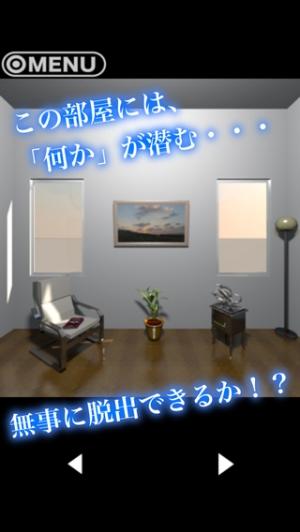 iPhone、iPadアプリ「脱出ゲーム MONSTER ROOM」のスクリーンショット 1枚目