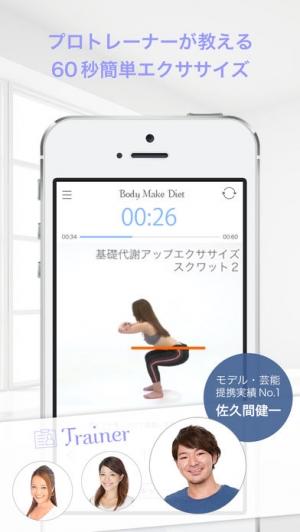 iPhone、iPadアプリ「1日60秒で痩せよう!ボディメイクダイエット」のスクリーンショット 1枚目