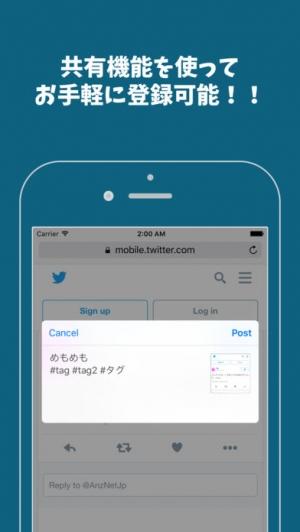 iPhone、iPadアプリ「ツイートスクラップ」のスクリーンショット 2枚目
