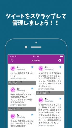 iPhone、iPadアプリ「ツイートスクラップ」のスクリーンショット 1枚目