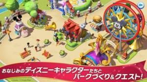 iPhone、iPadアプリ「ディズニー マジックキングダムズ」のスクリーンショット 2枚目