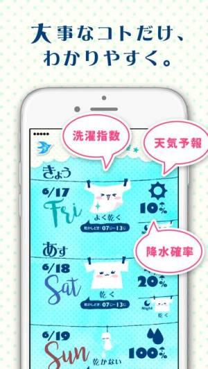 iPhone、iPadアプリ「洗たく&天気」のスクリーンショット 3枚目