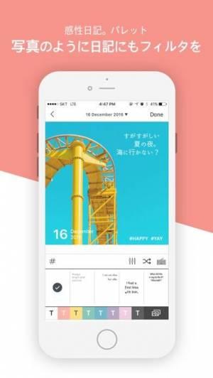 iPhone、iPadアプリ「パレット」のスクリーンショット 1枚目