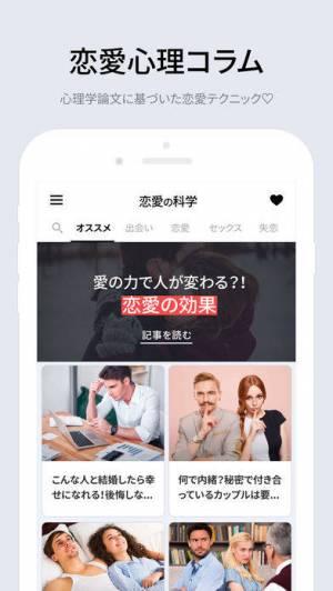 iPhone、iPadアプリ「恋愛の科学 ‐ 恋愛心理コラムと恋愛診断」のスクリーンショット 1枚目