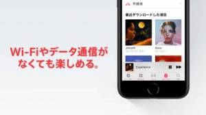 iPhone、iPadアプリ「Apple Music」のスクリーンショット 3枚目