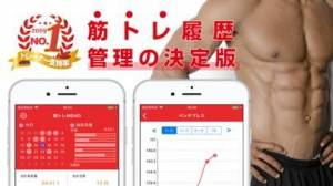 iPhone、iPadアプリ「最強の筋トレ管理アプリ-筋トレMemo」のスクリーンショット 1枚目