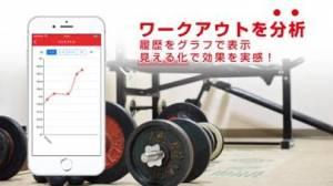 iPhone、iPadアプリ「最強の筋トレ管理アプリ-筋トレMemo」のスクリーンショット 4枚目
