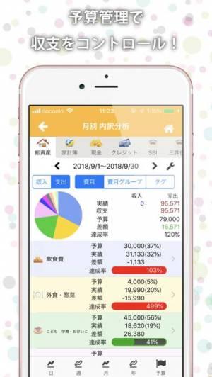iPhone、iPadアプリ「貯まる家計簿」のスクリーンショット 4枚目